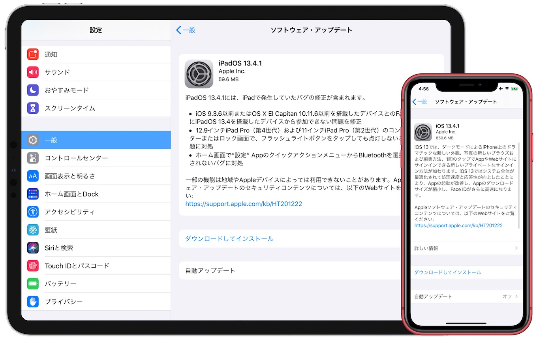 iOS 13.4.1,iPadOS 13.4.1
