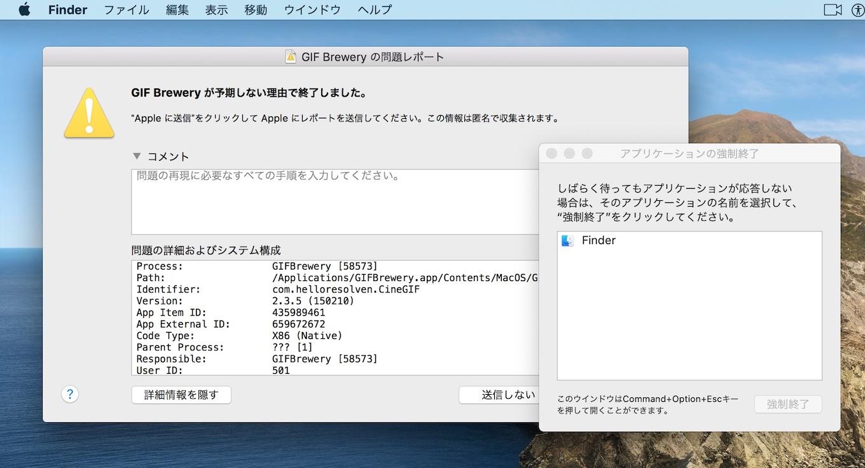macOS 10.15.4 Catalinaでの問題レポート