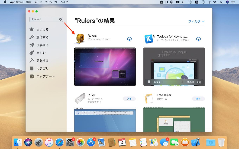 macOS 10.14 MojaveのMac App Store 32-bitアプリ