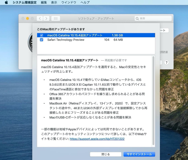 macOS Catalina 10.15.4追加アップデート