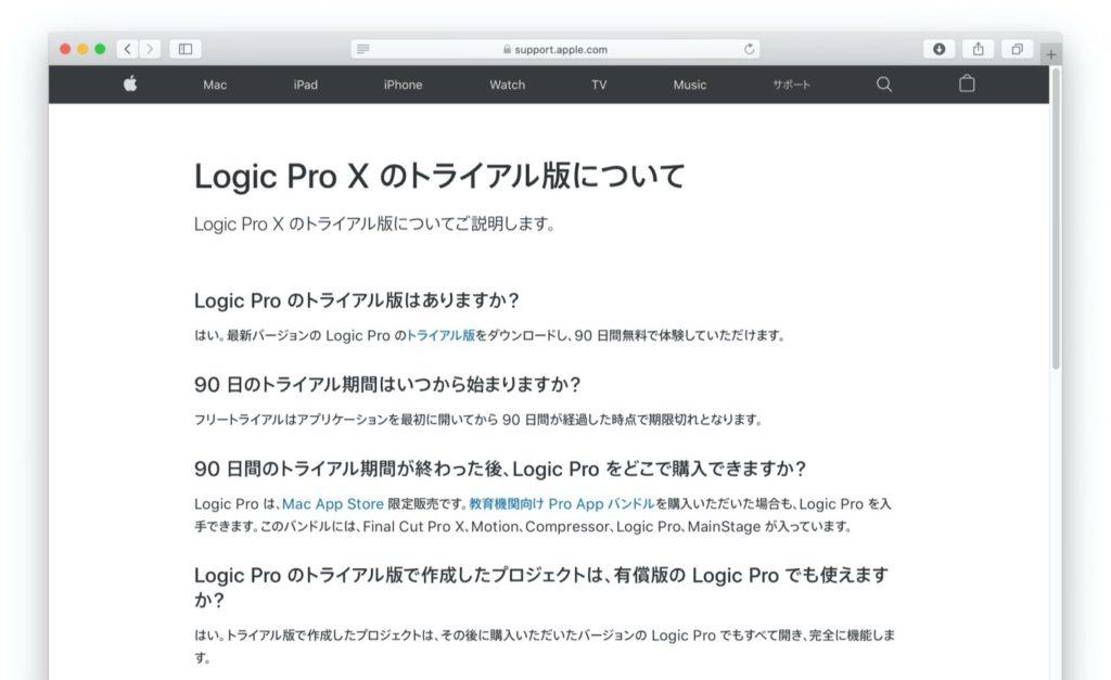 Logic Pro X 90日間のトライアル版