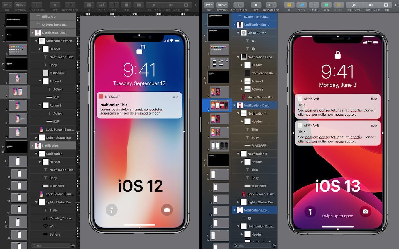 iOS 12とiOS 13のデザインリソース