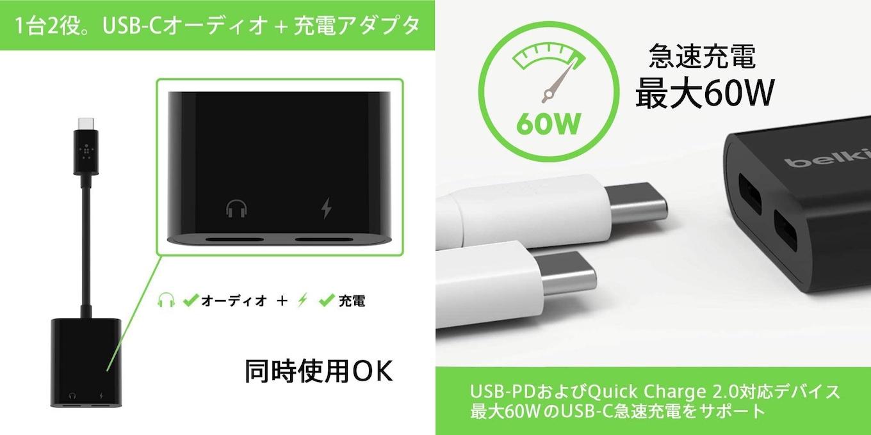 CONNECT™ USB-C™ オーディオ + 充電アダプタ