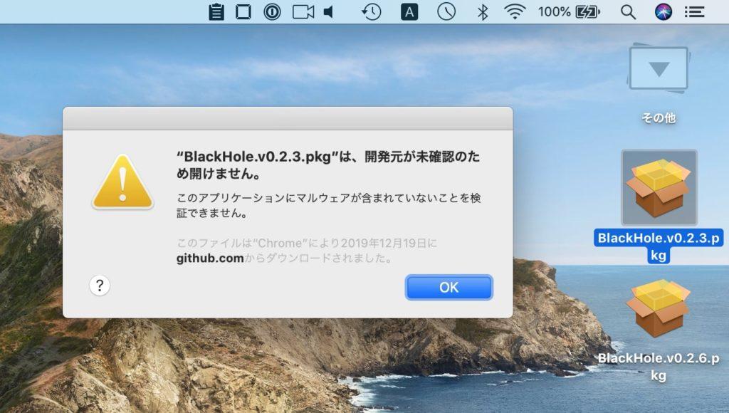 BlackHole InstallerがAppleの公証を取得