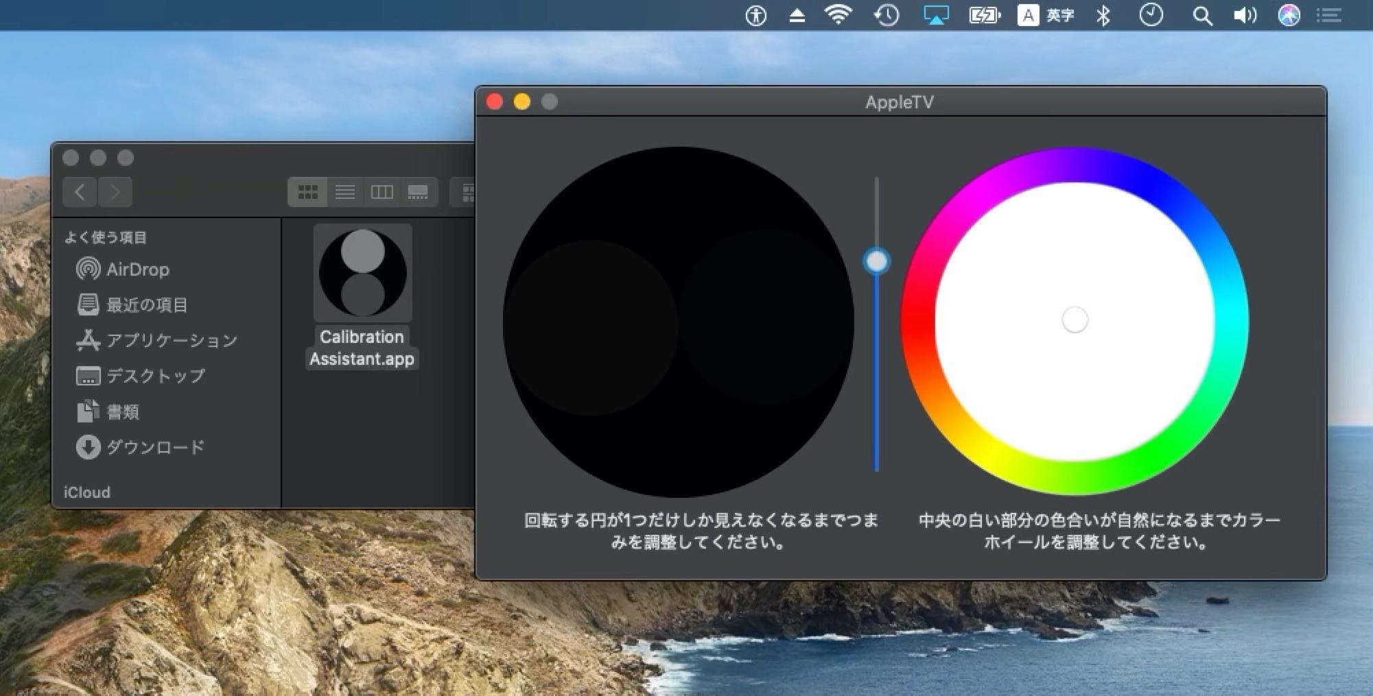 macOSのキャリブレーター
