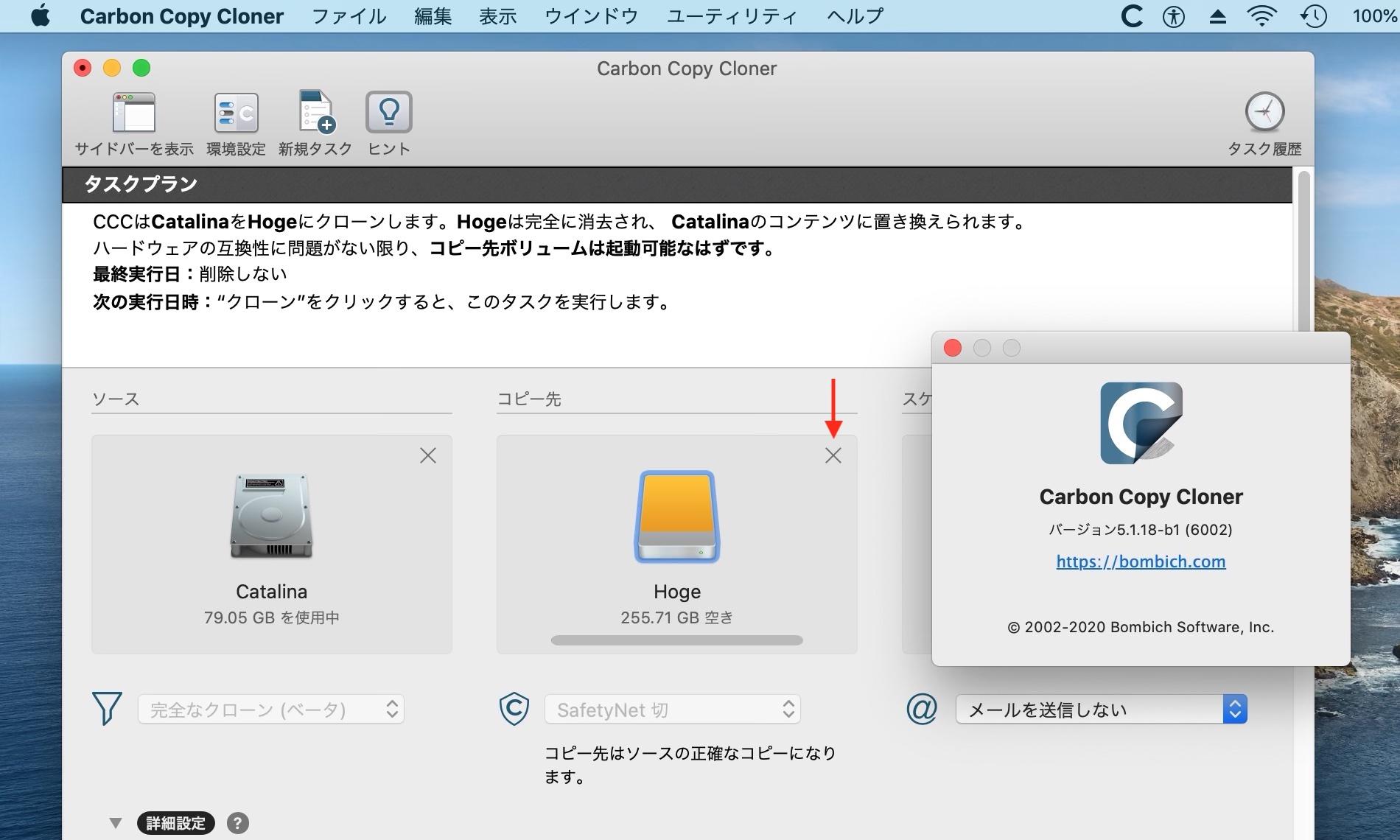 CCC 5.1.18 beta