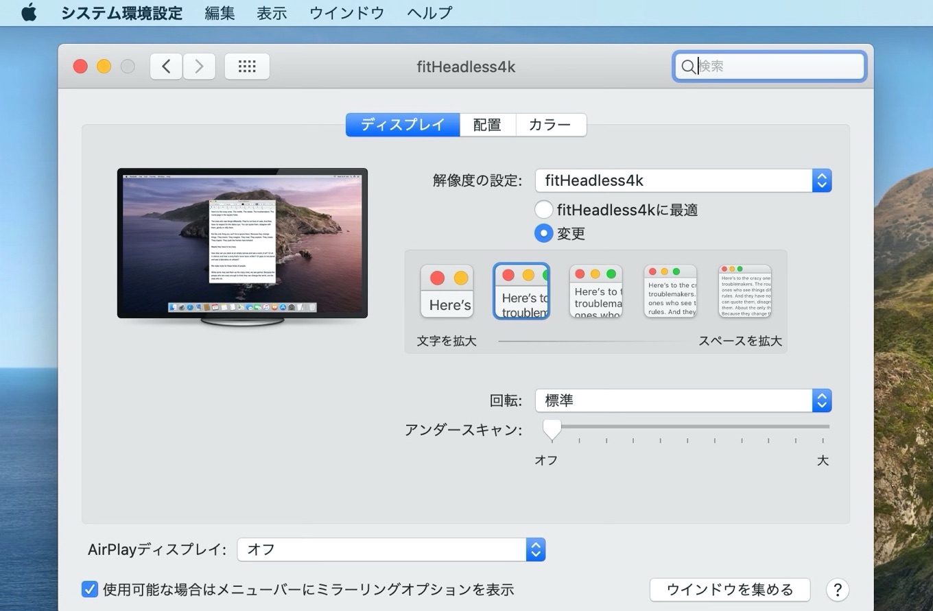 CompuLab 4K Display Emulatorの設定