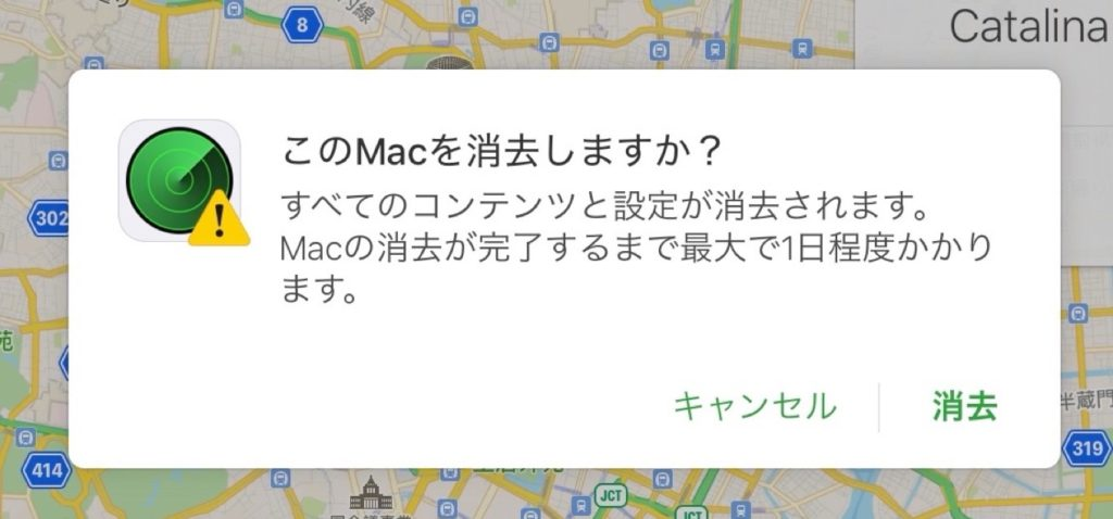 iCloud.comからMacを消去