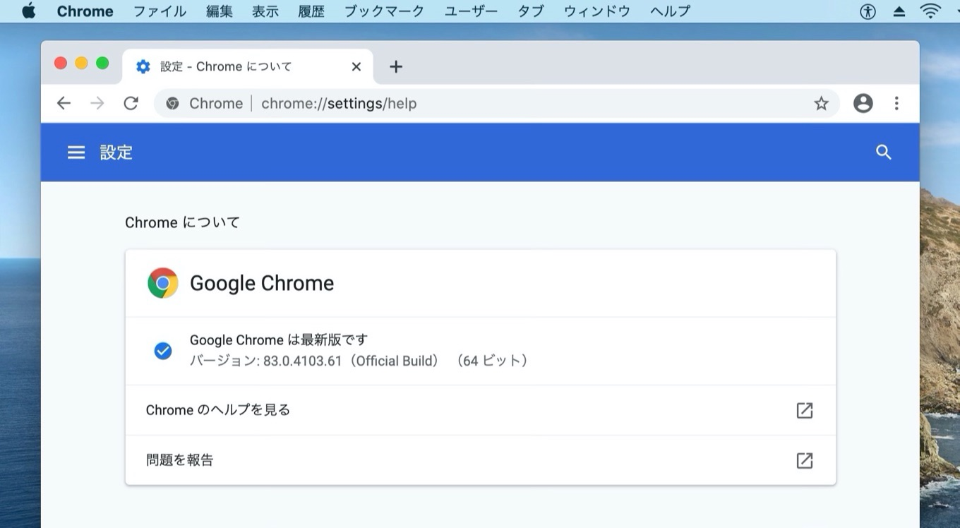 Google Chrome v83