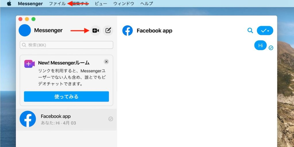 Facebook Messenger Roomsの使い方