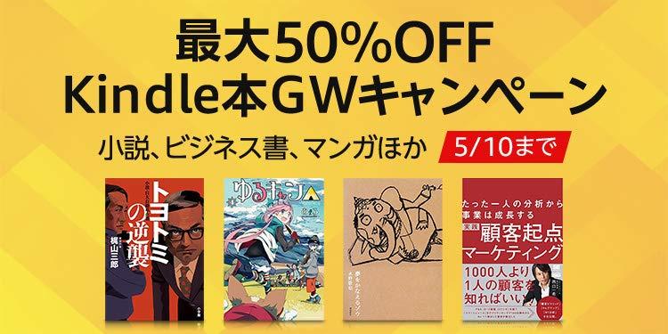 【最大50%OFF】Kindle本GWキャンペーン
