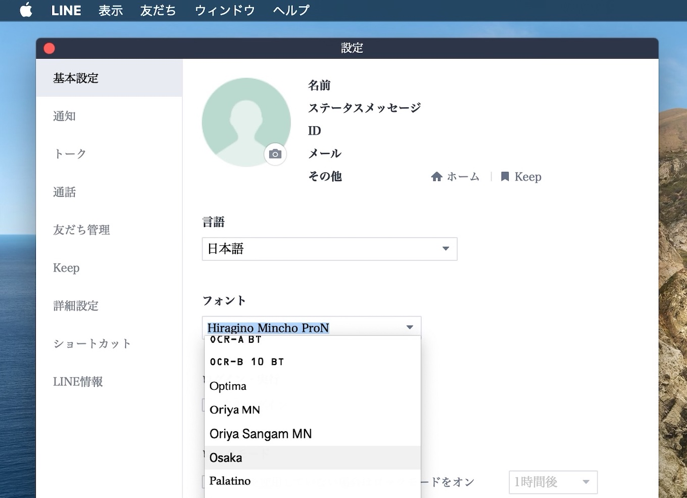 LINE for Mac 6.0.2でフォントサポート