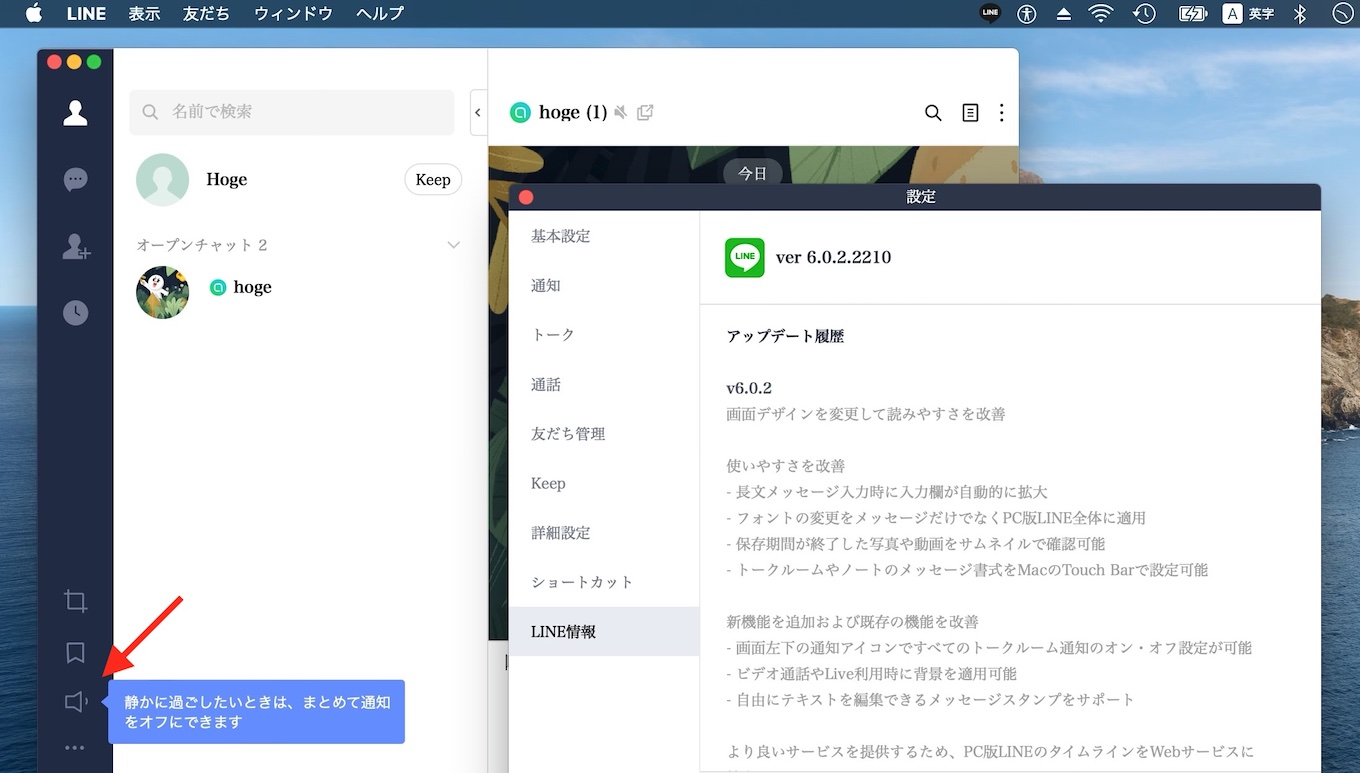 LINE for Mac 6.0.2