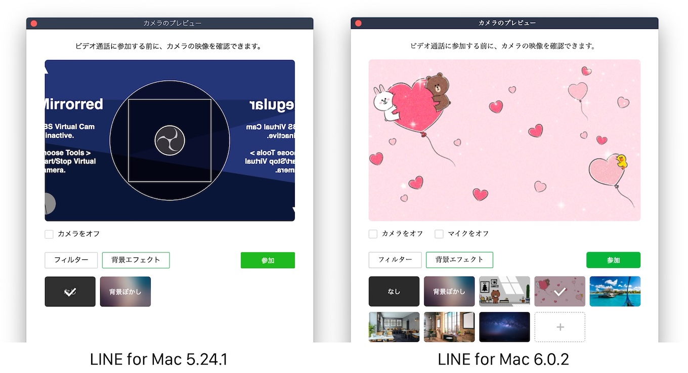 LINE for Mac 6.0.2バーチャル背景