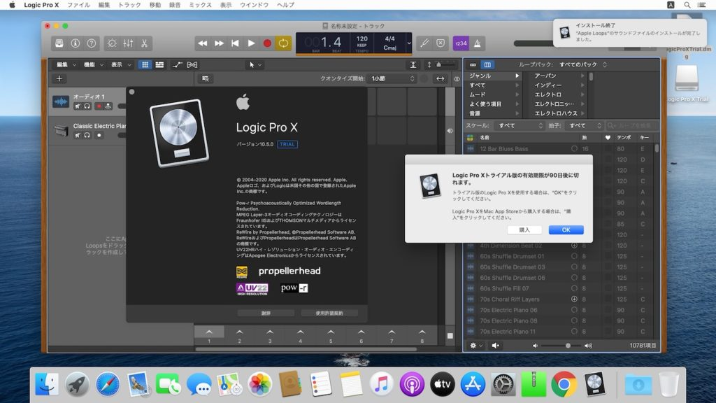 Logic Pro Xを90日間、 無料で試してみませんか。