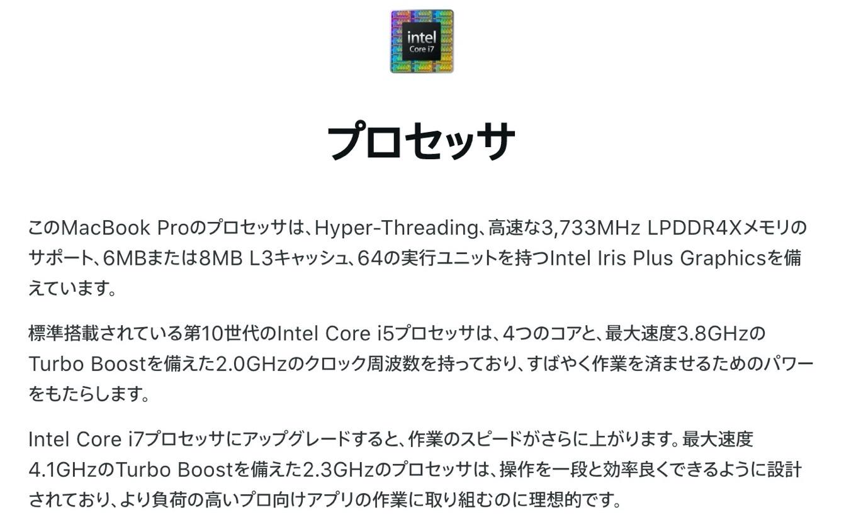 MacBook Pro (13-inch, 2020, Four Thunderbolt 3 ports)のプロセッサ