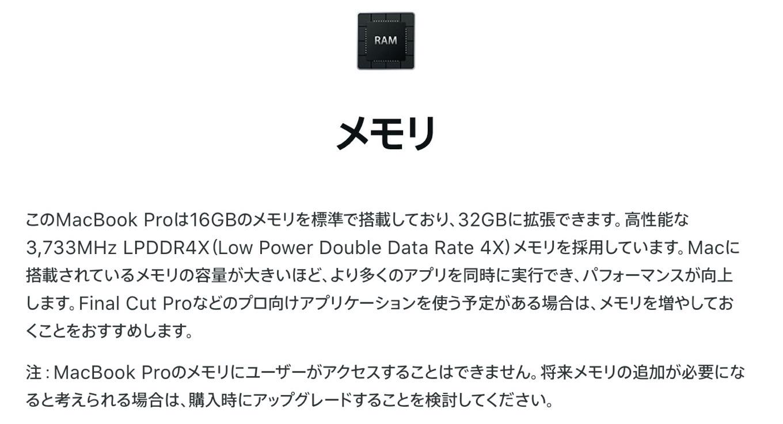 MacBook Pro (13-inch, 2020, Four Thunderbolt 3 ports)のメモリ