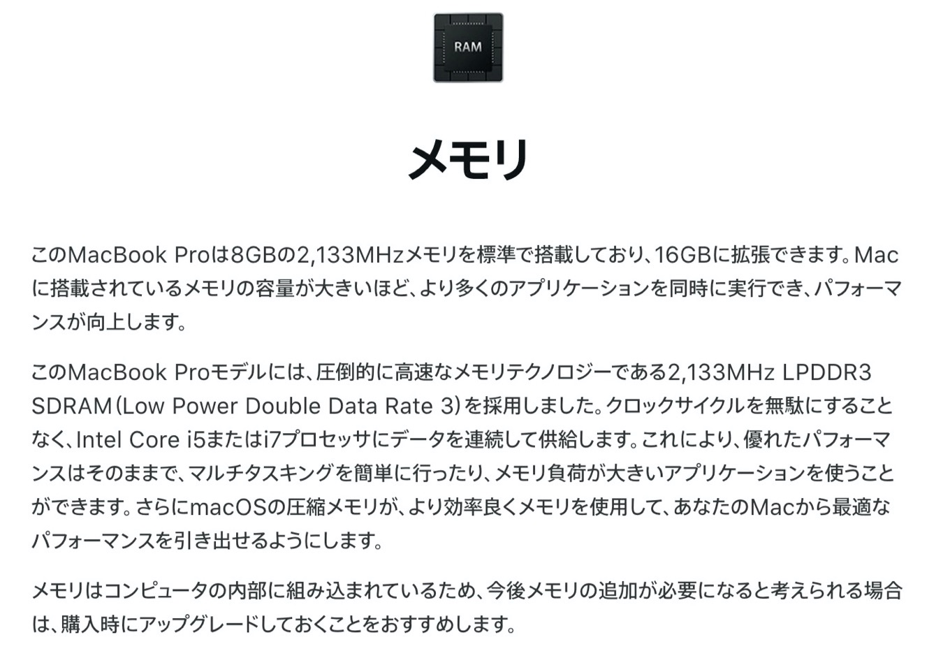 MacBook Pro (13-inch, 2020, Two Thunderbolt 3 ports)のメモリ