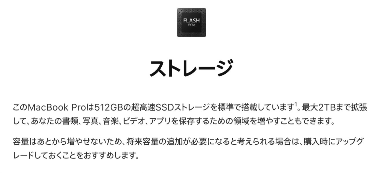 MacBook Pro (13-inch, 2020, Two Thunderbolt 3 ports)のストレージ