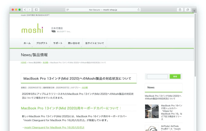 MacBook Pro 13インチ(Mid 2020)へのMoshi製品の対応状況について