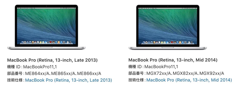 ID:MacBookPro11,1