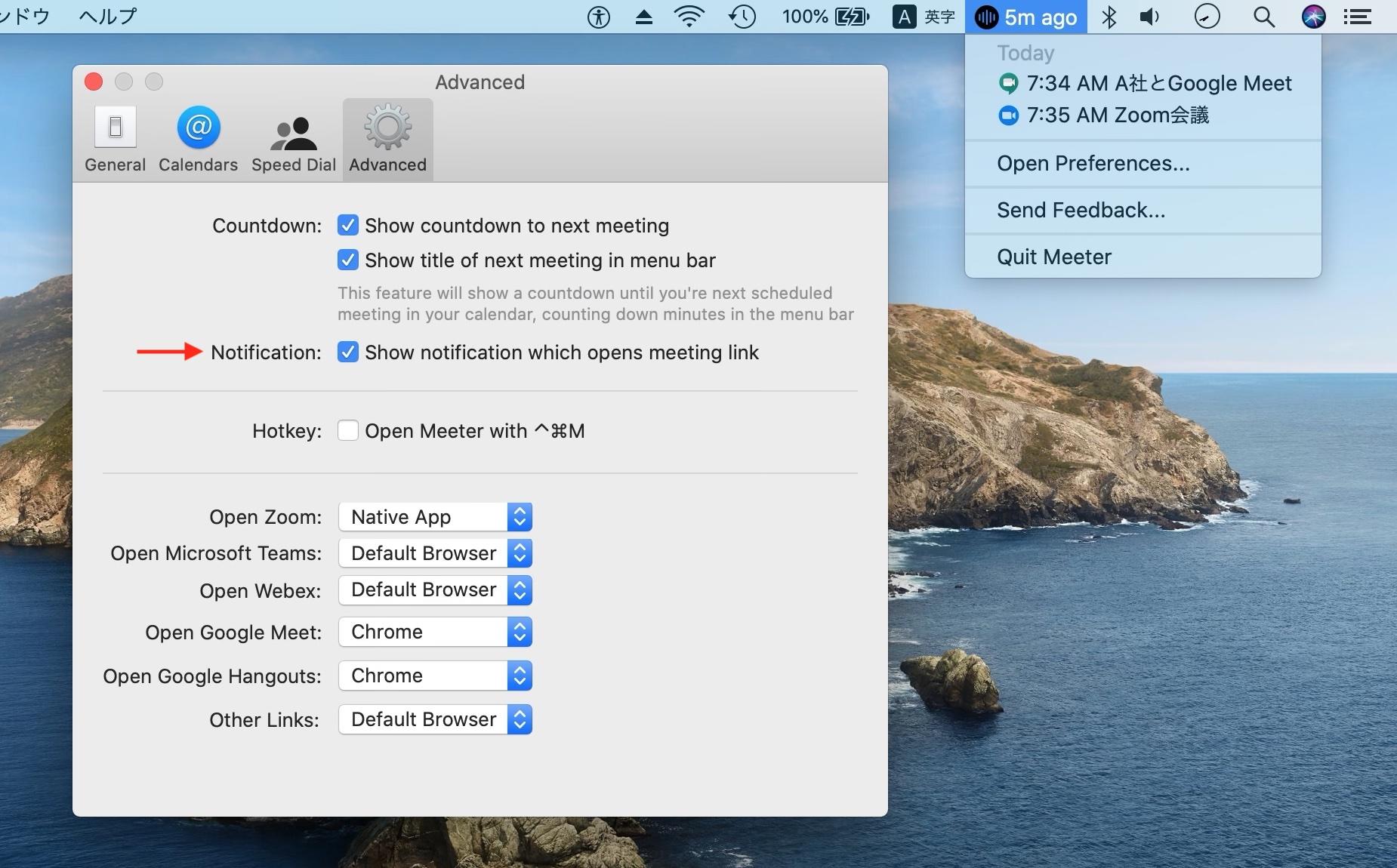 通知機能が追加されたMeeter for Mac