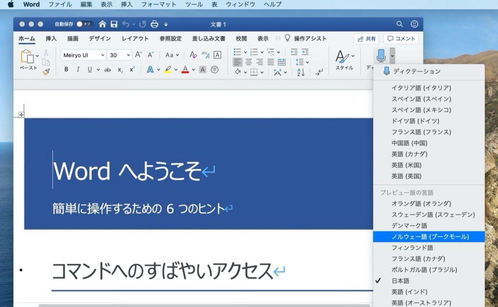 Microsoft 365 for Mac Wordの音声入力