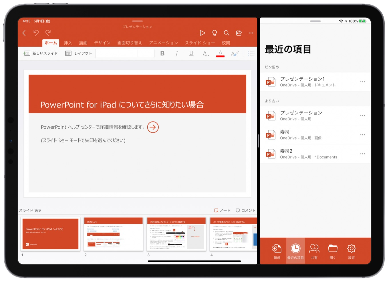 PowerPoint for iPadでSplit View