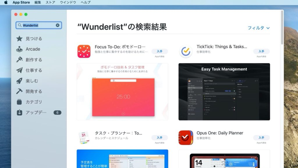 Wunderlistが消えたApp Store