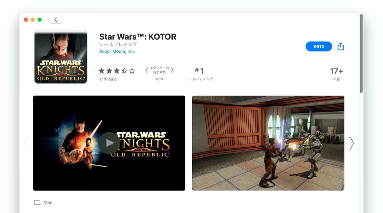 Star Wars KOTOR for Sale