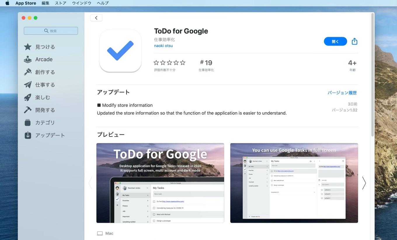 Mac App Store版ToDo for Google