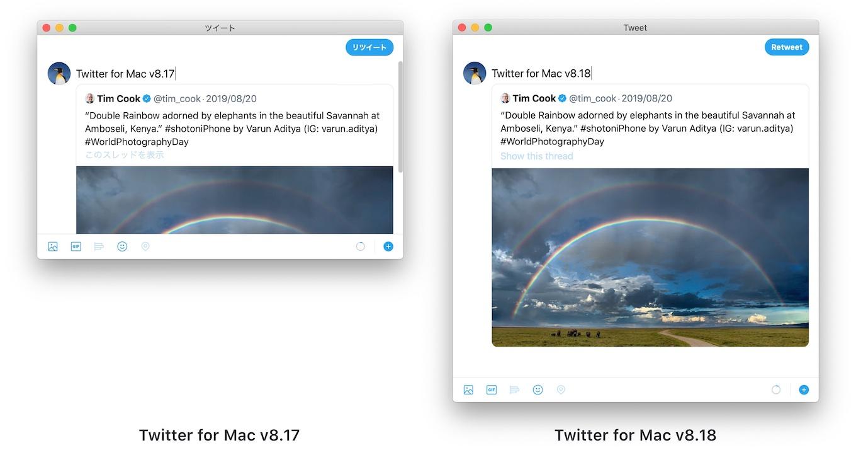 Twitter for Mac v8.18の引用ツイート