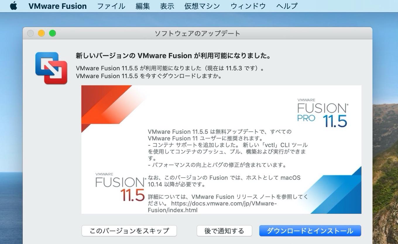 VMware Fusion 11.5.5アップデート