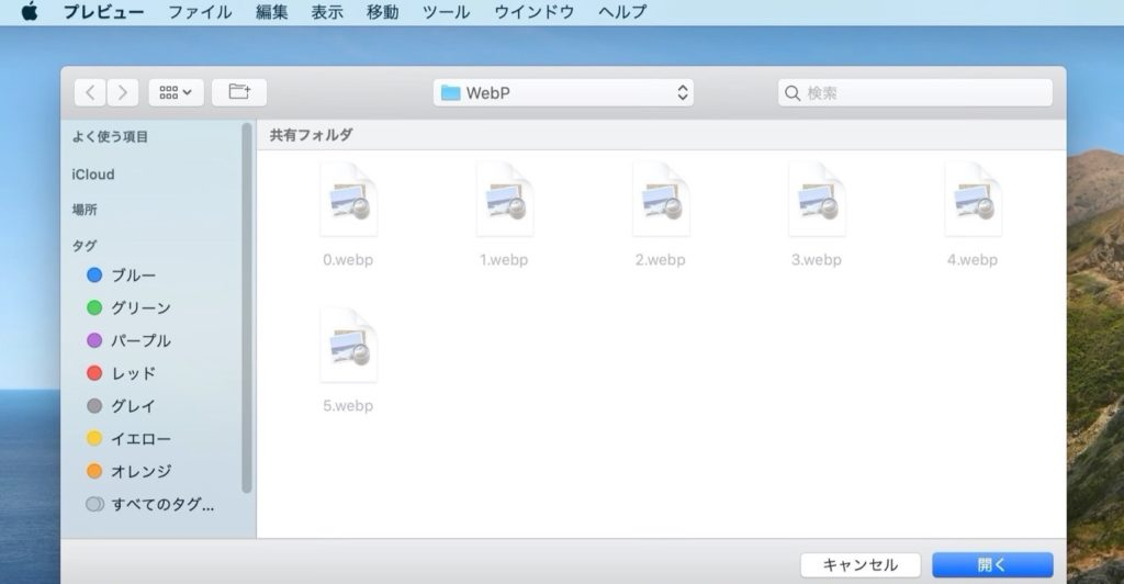 WebPとmacOS