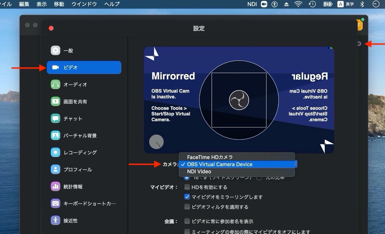 Zoom Meeting for Macで仮想カメラの選択