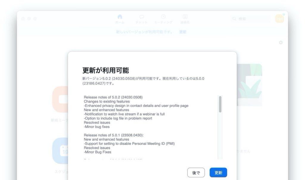 Zoom for Mac v5.0.2 update