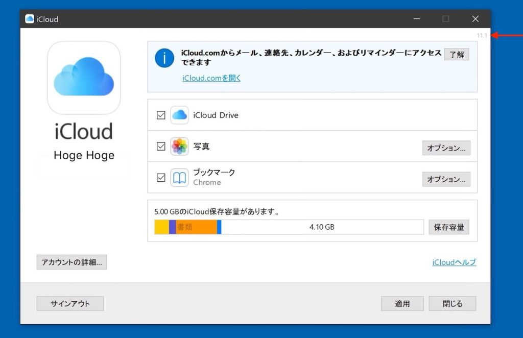 iCloud for Windows 11.1