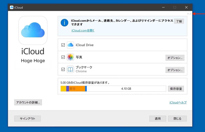 iCloud for Windows 11.1