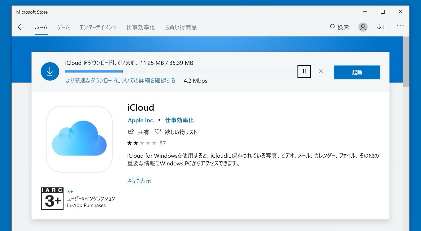 iCloud for Windows 11.2