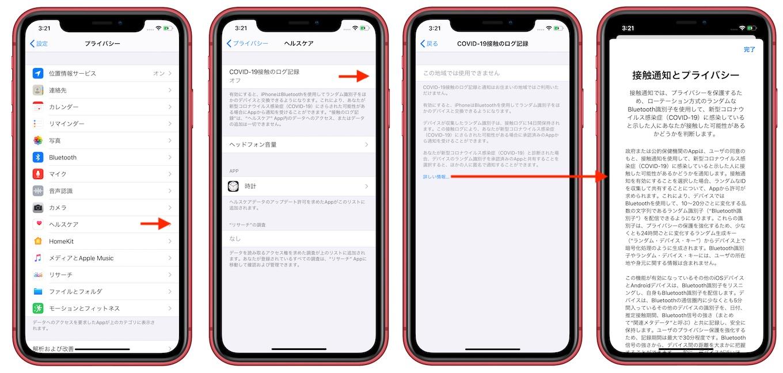 iOS 13.5の感染症(COVID-19)API