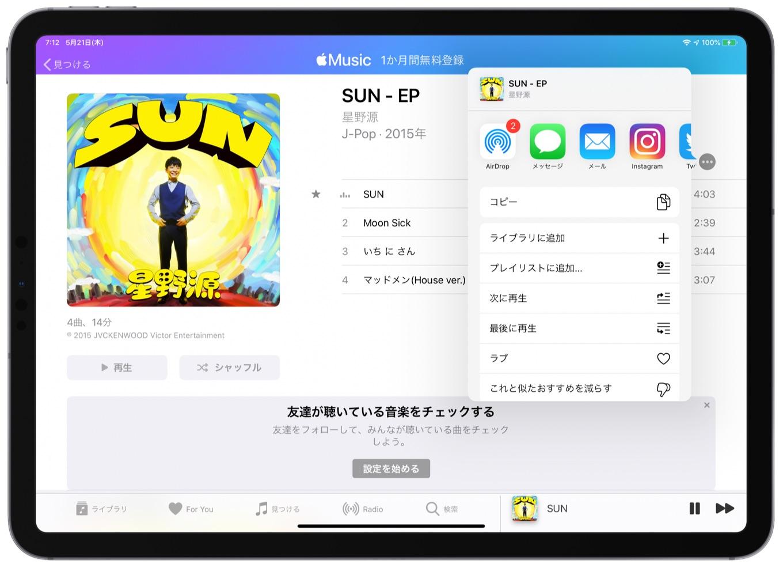 iPadOS 13.5でミュージックアプリからInstagramのストーリーへ曲を共有