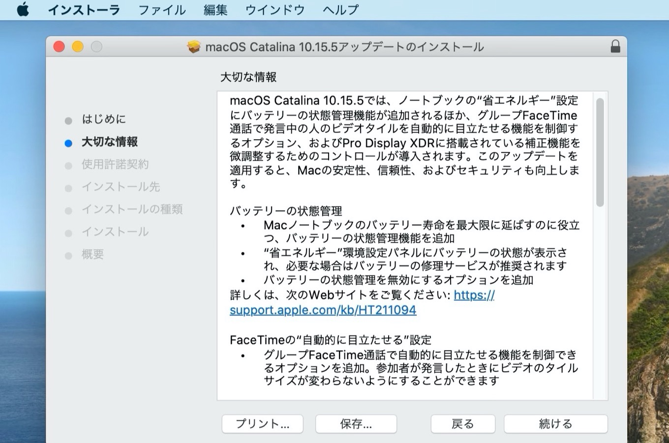 macOS Catalina 10.15.5 Update Comboのリリースノート