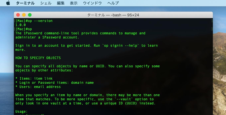 1Password command-line tool 1.0