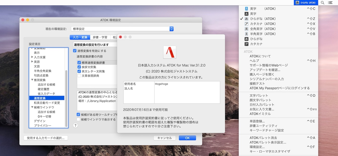 ATOK for Mac v31.2