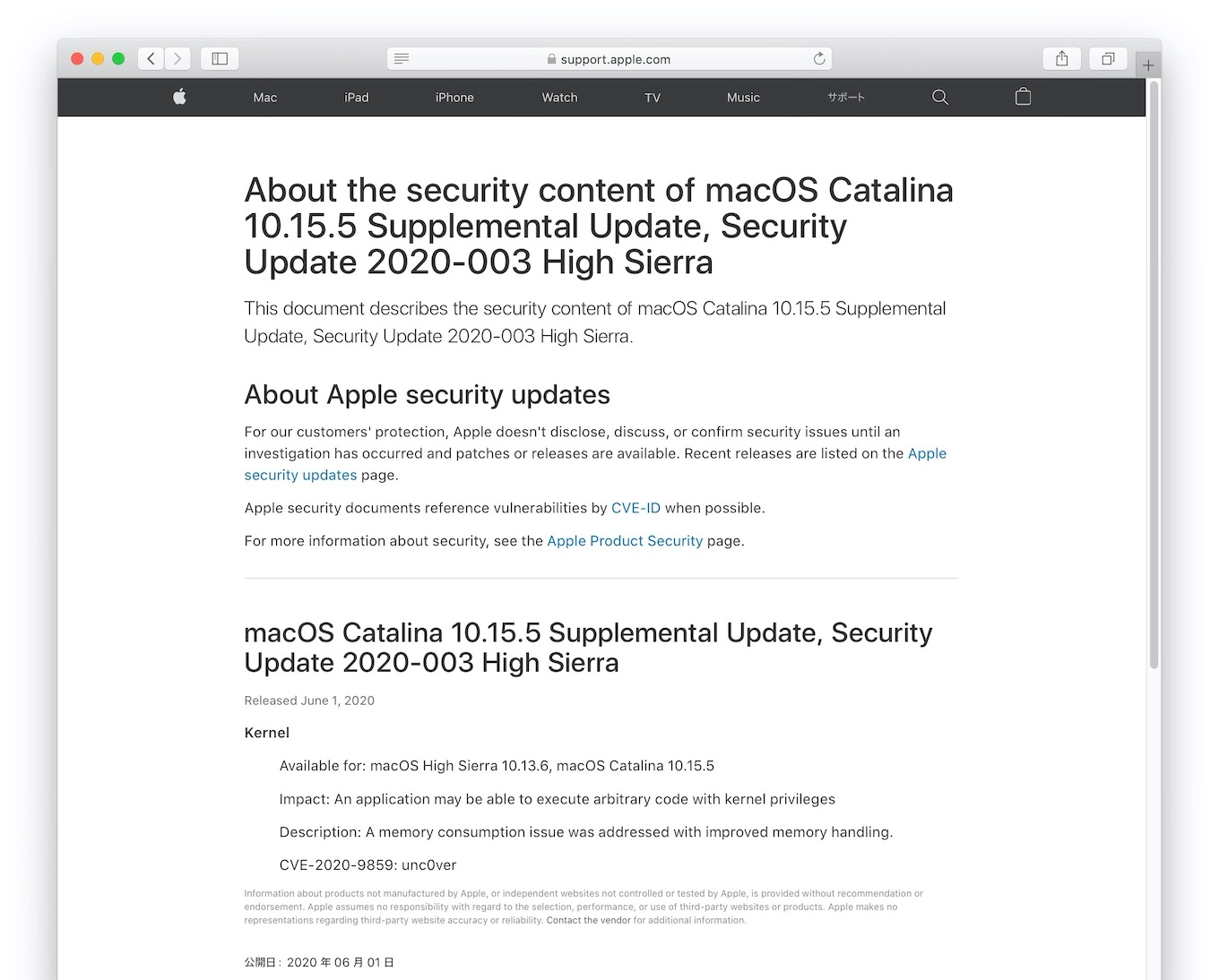 About the security content of macOS Catalina 10.15.5 Supplemental Update
