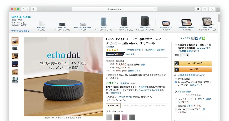 Amazon Echo父の日セール