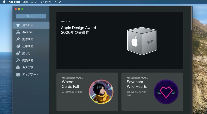 Apple Design Award 2020 app on mac app store