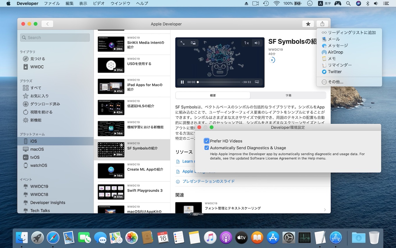 Apple Developer for Macの機能