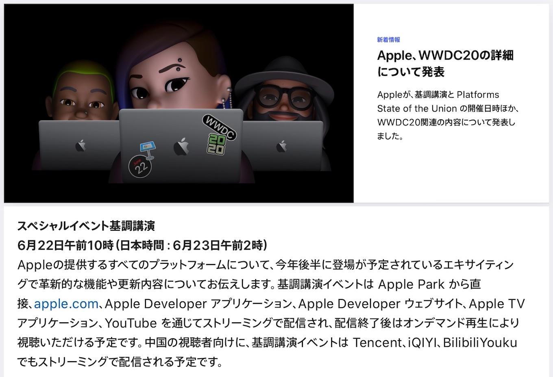 WWDC 2020 基調講演は日本時間06月23日の午前2時から。