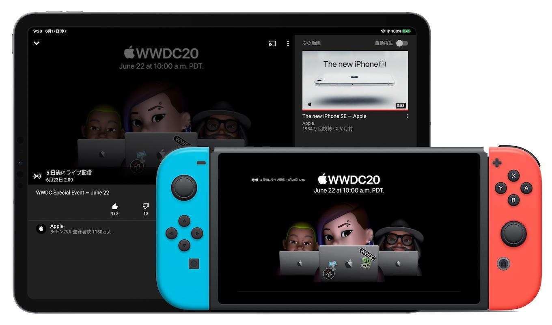 WWDC20のYouTubeライブ配信